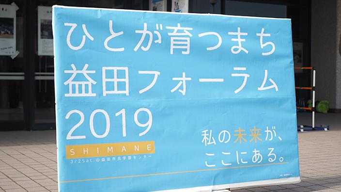 益田で挑戦する