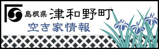 島根県津和野町空き家情報