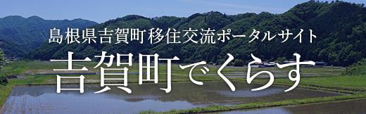 吉賀町で暮らす
